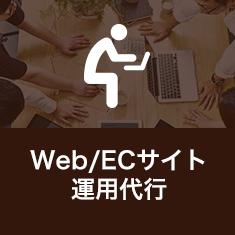 Web/ECサイト運用代行