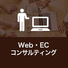 Web・ECコンサルティング